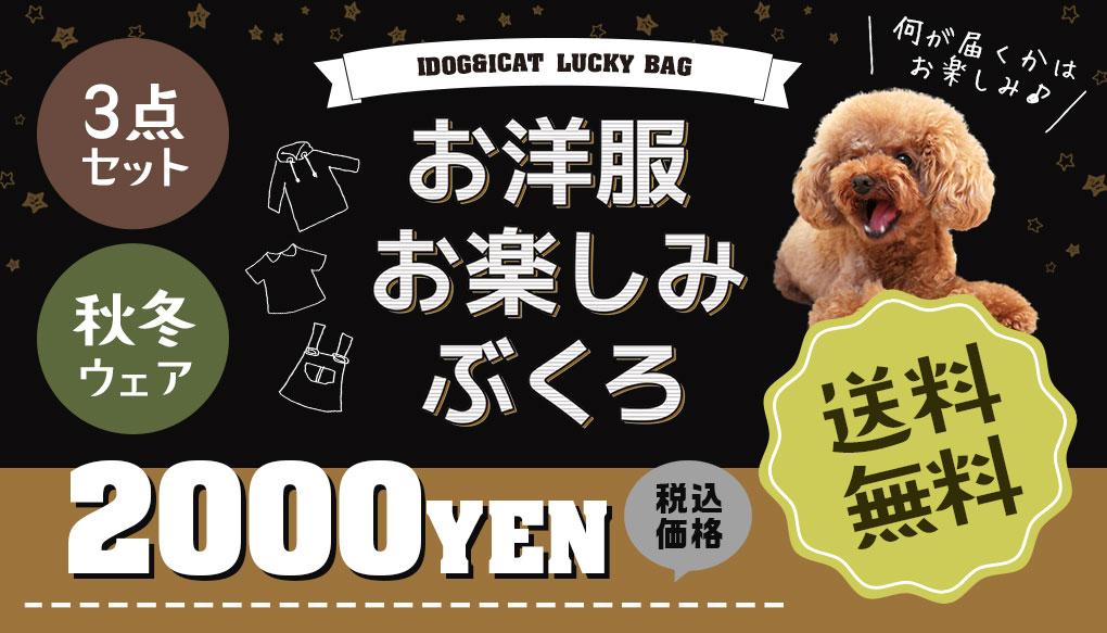洋服お楽しみ袋|犬の服のiDog&iCat