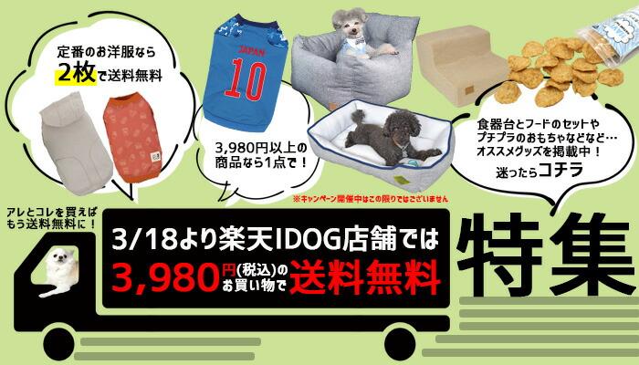 【楽天市場】季節の特集> 3980円で送料無料:犬の服のiDog