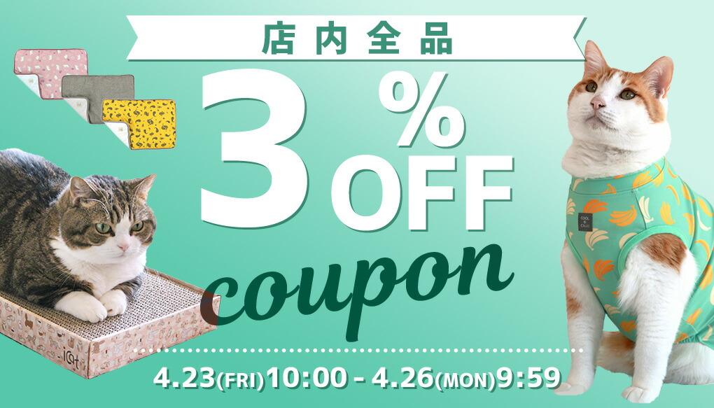 【楽天市場】3%OFFクーポン