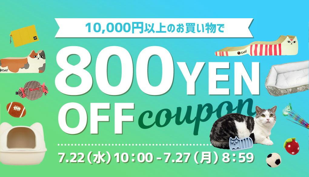 【楽天市場】キャンペーン> 10,000円以上で800円OFFクーポン:iCat【猫首輪&猫グッズ】