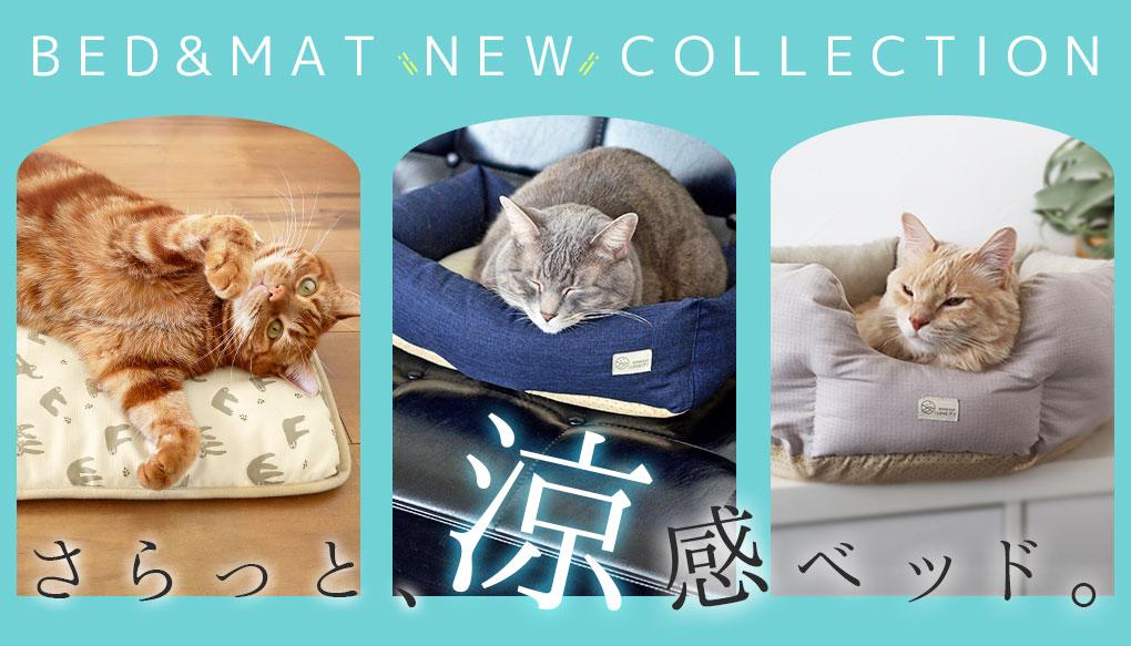 【楽天市場】キャンペーン> 新作ベッド:iCat【猫首輪&猫グッズ】