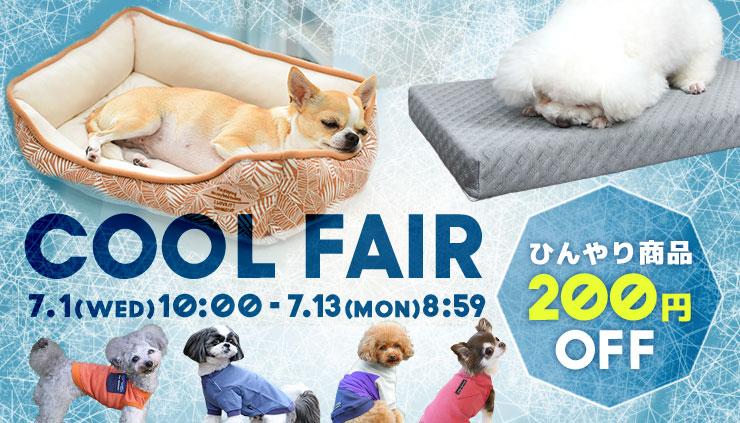 【楽天市場】キャンペーン> COOL FAIR:犬の服のiDog