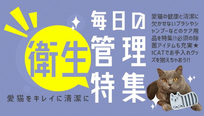 【楽天市場】キャンペーン>毎日の衛生特集:猫の首輪のiCat