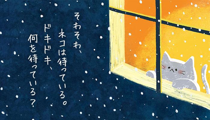 ネコとクリスマスの1日