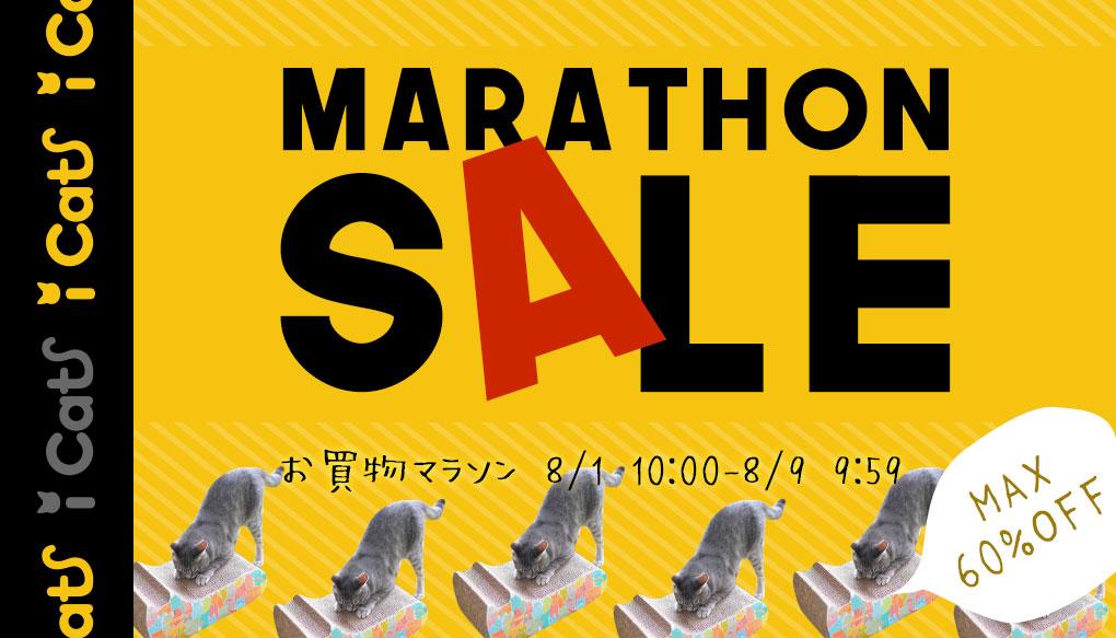 【楽天市場】楽天お買い物マラソン・スーパーセール