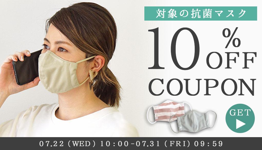 【楽天市場】マスクが10%OFFクーポン