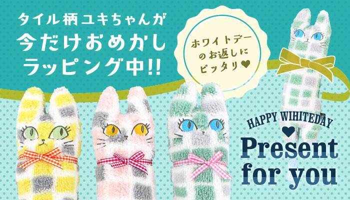 【楽天市場】キャンペーン>ユキちゃんタイル柄★期間限定リボン付き:猫の首輪のiCat