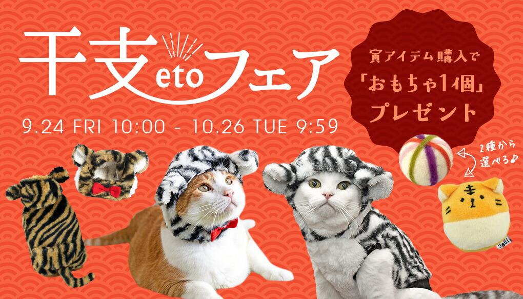 【楽天市場】キャンペーン>干支フェア:猫の首輪のiCat