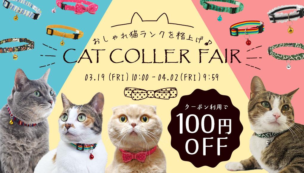 【楽天市場】キャンペーン>猫首輪フェア:猫の首輪のiCat