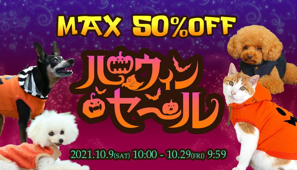 【楽天市場】キャンペーン> ハロウィンセール:犬の服のiDog