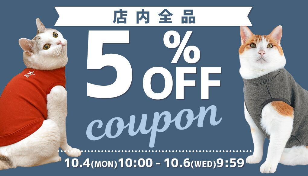 【楽天市場】●%OFFクーポン