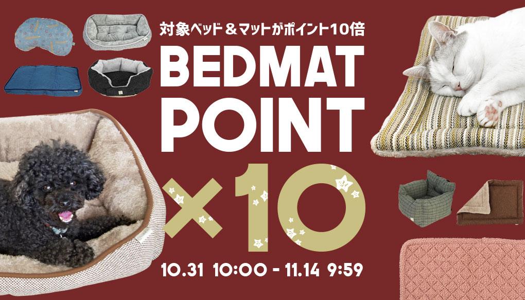 【楽天市場】キャンペーン> ぬくぬくベッドマットフェア:犬の服のiDog