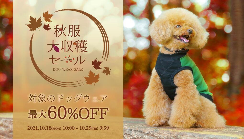 【楽天市場】キャンペーン> 秋服大収穫セール:犬の服のiDog