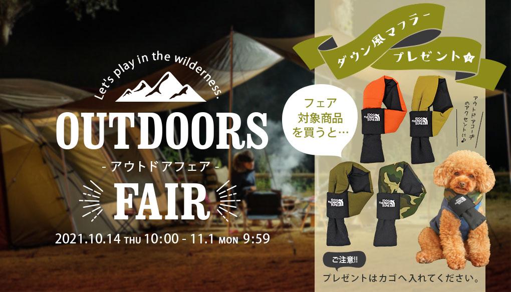 【楽天市場】キャンペーン> アウトドアフェア:犬の服のiDog