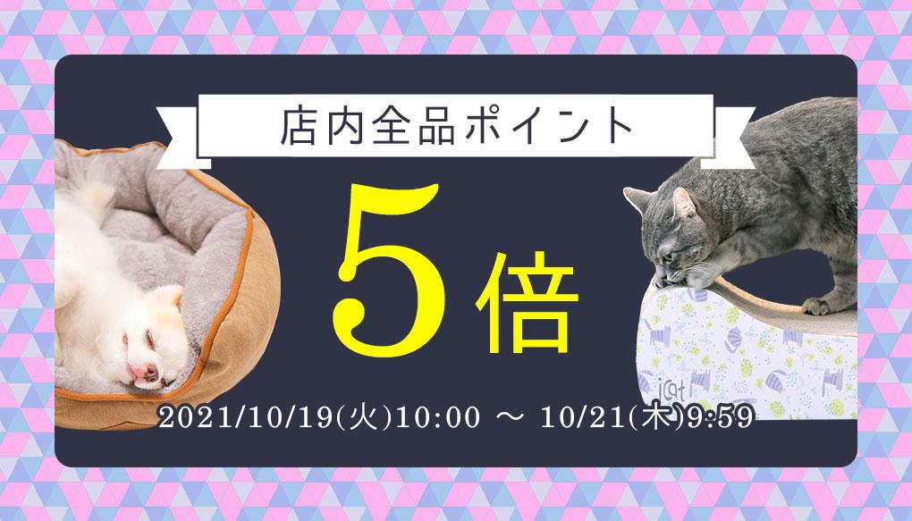 【楽天市場】対象商品ポイント5・10倍