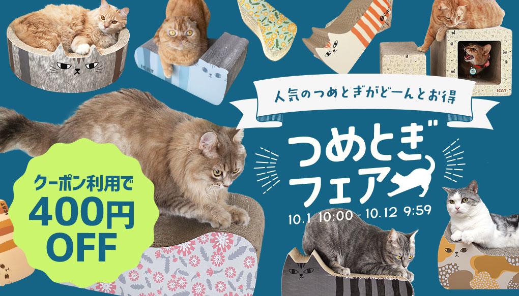 【楽天市場】キャンペーン>つめとぎフェア:猫の首輪のiCat