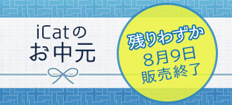 【楽天市場】キャンペーン> iCatのお中元:iCat【猫首輪&猫グッズ】