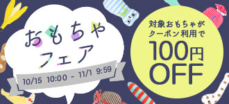 【楽天市場】キャンペーン>おもちゃフェア:iCat【猫首輪&猫グッズ】