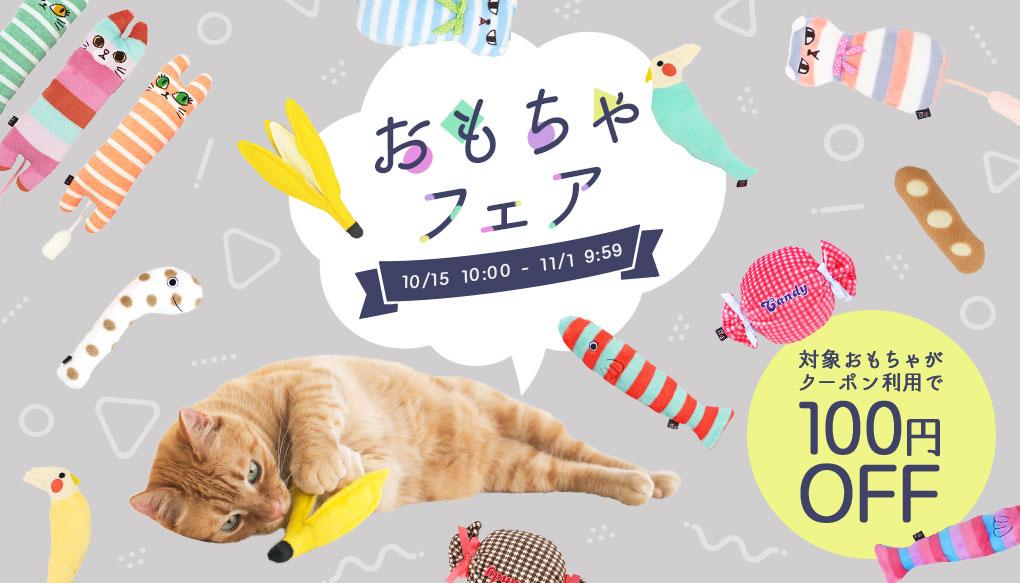 【楽天市場】キャンペーン>猫おもちゃフェア:猫の首輪のiCat
