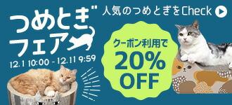 【楽天市場】キャンペーン>つめとぎフェア:iCat【猫首輪&猫グッズ】