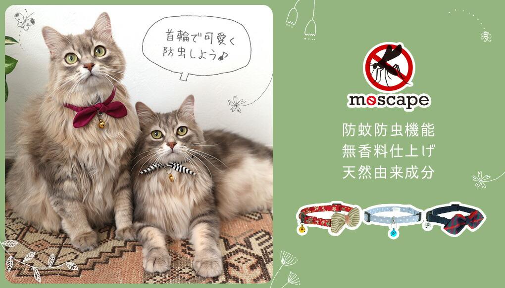 猫首輪:防虫のmoscape|猫の首輪のiCat