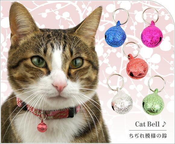 猫 鈴 iCat アイキャット オリジナル ちぢみ宝来鈴 猫の首輪 猫首輪 安全首輪