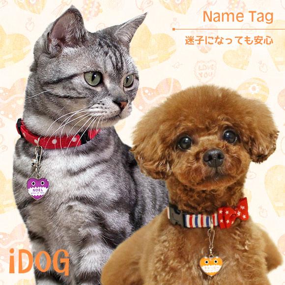 犬 猫 ペット 迷子札 iDog アイドッグ iDog&iCat ネームタグ【迷子札ハート型】がおー ネームプレート 名札 ドッグタグ