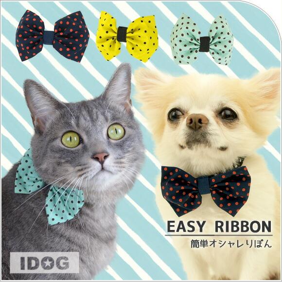 アクセサリー 犬 猫 iDog&iCat おすましリボンタイ 10mm幅用 ドットリボン 犬のアクセサリー ペット用アクセサリー