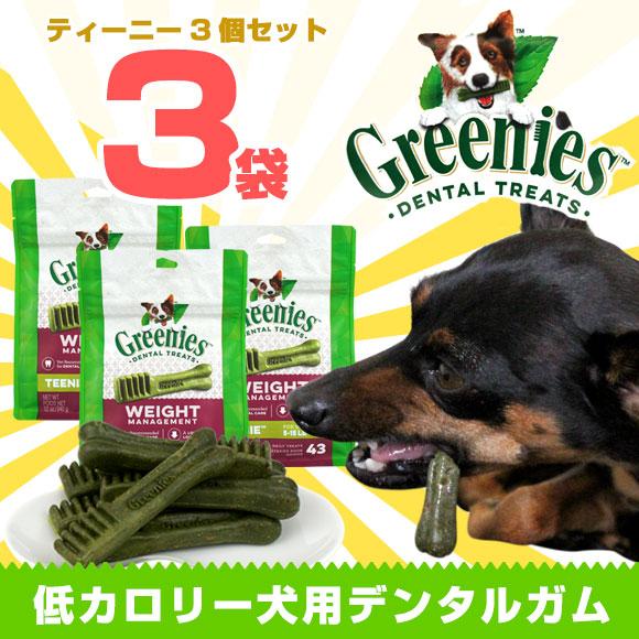犬 おやつ グリニーズ ウエイトマネジメント/ティーニー 3個セット デンタルケア ガム 歯磨き 歯みがき