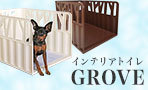 【Rest Room】GROVE*グローブ