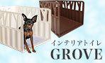 グローブ 愛犬のためのインテリアトイレ