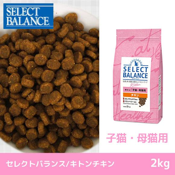 猫 キャットフード SELECT BALANCE セレクトバランス キャットフード キトン 2kg ドライフード 猫用フード 餌 ご飯