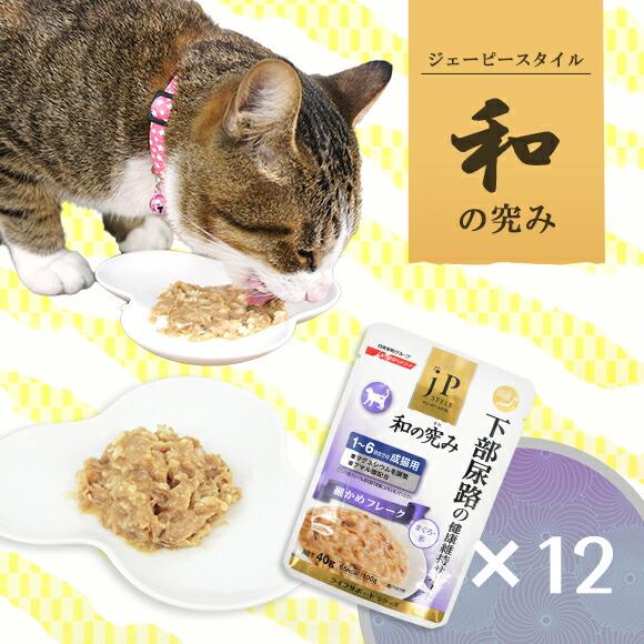 jpスタイル ジェーピースタイル 和の究み 猫用レトルト 40g 12袋セット 猫 キャットフード ウェットフード