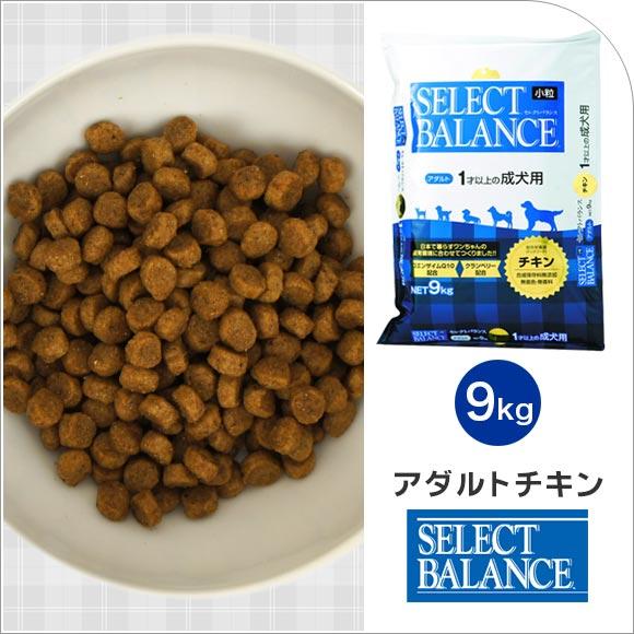 犬 ドッグフード SELECT BALANCE セレクトバランス アダルトチキン 9kg ドライフード 犬用フード 餌 ご飯
