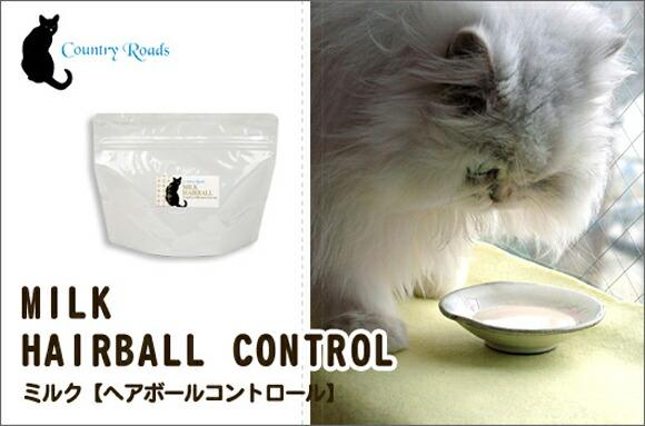 猫 手作り食 カントリーロード COUNTRY ROAD ミルクヘアボールコントロール 130g 手作りごはん ふりかけ トッピング