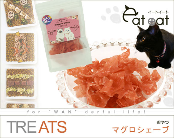 猫 おやつ イートイート eat eatマグロシェーブ かにかま カニカマ 薄切りかまぼこ かまぼこ