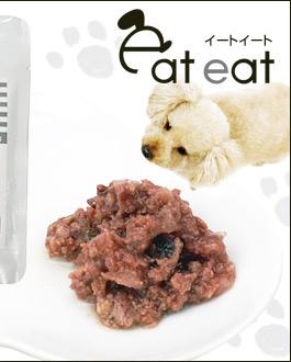犬 ドッグフード イートイート eat eat おかずレトルト ビーフ ベジ ウェットフード 犬用フード 餌 ご飯02