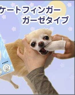 犬 猫 ペット エコロロ オーガニック デリケートフィンガー ガーゼタイプ グルーミング アンダーコート ケアブラシ02