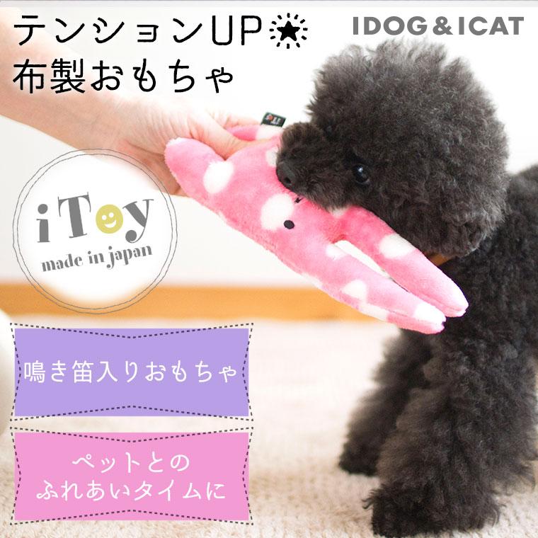 犬 猫 ペット iDog&iCat iToy アイトイ 水玉うさたん 犬用 おもちゃ 国産 布製 犬のおもちゃ