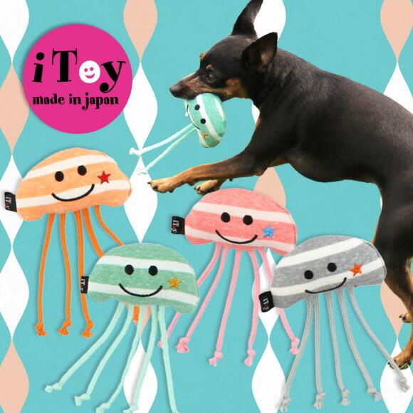 犬  ペット iDog&iCat iToy アイトイ にっこりボーダーくらげ おもちゃ 国産 布製 犬のおもちゃ