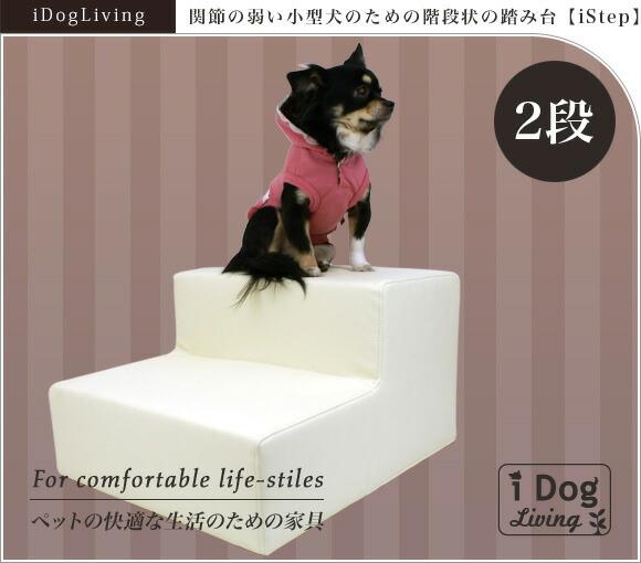 犬 階段 ペット iDog Living i Step mini アイステップミニレザータイプ ステップ 犬用階段 ヘルニア予防 ドッグステップ