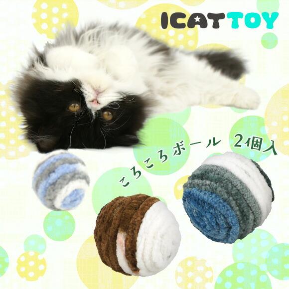 猫 おもちゃ iCat アイキャット ころころボール 2個入り ねずみ ボール 猫のおもちゃ