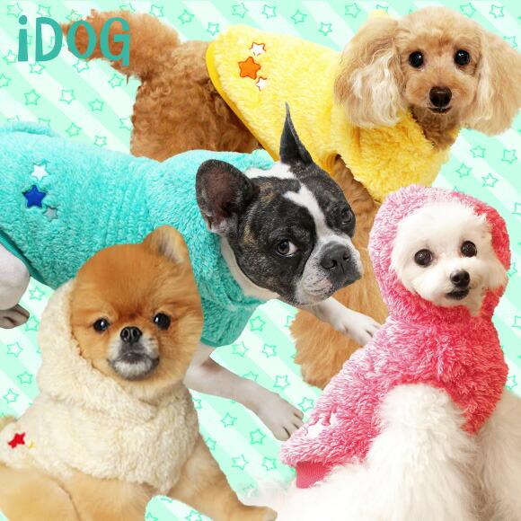 犬 服 iDog スターのふわふわパーカー アイドッグ  犬の服 犬服