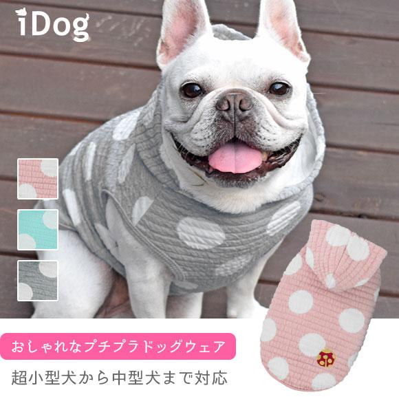 犬 服 iDog テントウムシの水玉パーカー アイドッグ 犬の服 犬服
