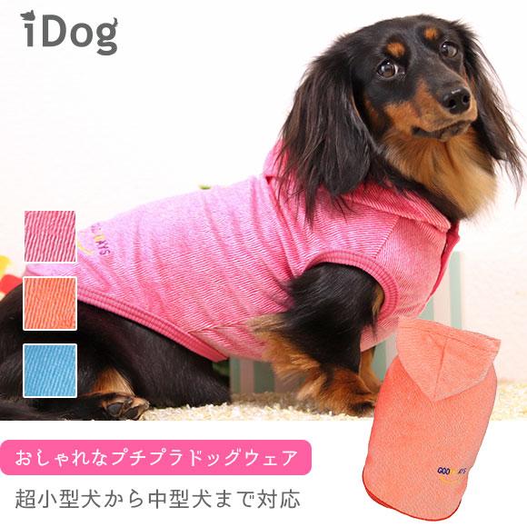 犬 服 iDog スマイルストライプパーカー アイドッグ 犬の服 犬服