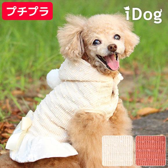 犬 服 iDog ベロアフリルリボンパーカー アイドッグ   犬の服 犬服