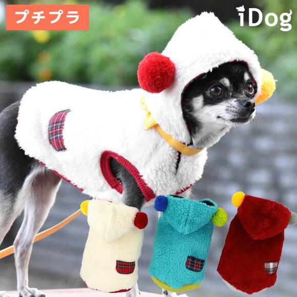 犬 服 iDog ボンボンパーカー アイドッグ   犬の服 犬服