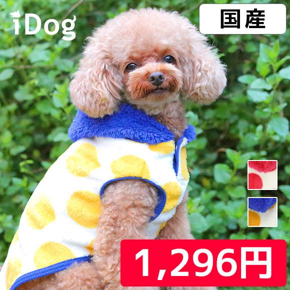 犬 服 iDog 大きな水玉パーカー  犬の服 犬服