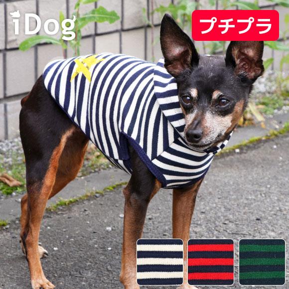 犬 服 iDog かすれスターボーダーパーカー アイドッグ 犬の服 犬服