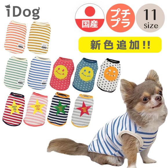 犬 服 IDOG&ICAT デイリータンク アイドッグ 犬の服 犬服